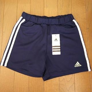 アディダス(adidas)の新品 アディダス 140cm  ショートパンツ(その他)