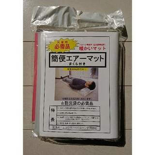 簡易エアーマット(枕つき)(簡易ベッド/折りたたみベッド)