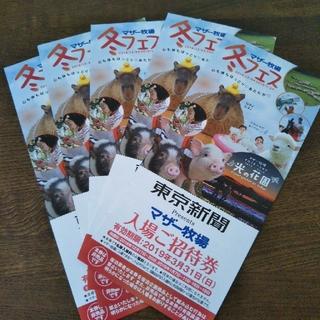 マザー牧場 入場招待券 5枚(遊園地/テーマパーク)