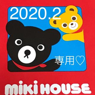 ミキハウス(mikihouse)の新品☆ミキハウス ランチバッグ(ランチボックス巾着)