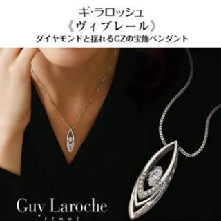 ギラロッシュ(Guy Laroche)のGuy laroche ネックレス(ネックレス)