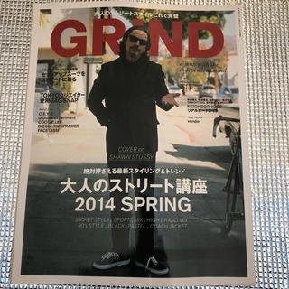 グラインド(GRIND)のGRIND vol.41 大人のストリート講座 グラインド ss (ファッション)
