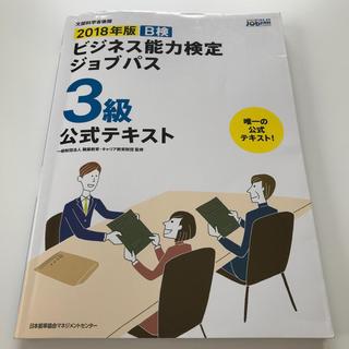 ニホンノウリツキョウカイ(日本能率協会)のビジネス能力検定📕3級(資格/検定)