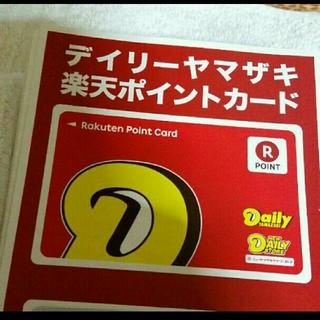 ラクテン(Rakuten)の新品⭐楽天ポイントカード⭐デイリーヤマザキ⭐三枚(ショッピング)
