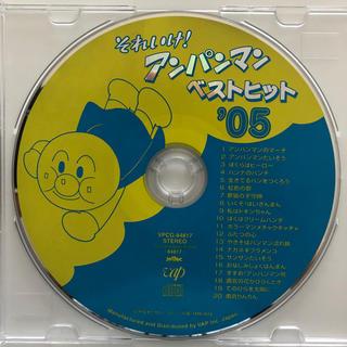アンパンマン(アンパンマン)のそれいけ!アンパンマン ベストヒット '05 CD(アニメ)