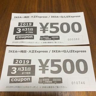 イケア(IKEA)の◆お試し◆IKEA割引券◆(ショッピング)