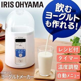 アイリスオーヤマ(アイリスオーヤマ)の新品 ヨーグルトメーカー 牛乳パック アイリスオーヤマ   IYM-013 (その他)
