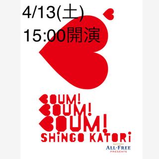香取慎吾 初個展  4/13(土) チケット2枚(その他)