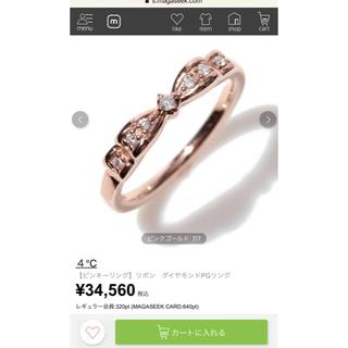 ヨンドシー(4℃)の4℃ K10ピンクゴールドダイヤモンドリング ルビー付(リング(指輪))