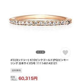 ヨンドシー(4℃)の4°C k10 ダイヤ ピンキーリング 5号 ✨ リング ダイヤモンド(リング(指輪))