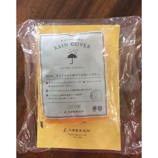 ツチヤカバンセイゾウジョ(土屋鞄製造所)の土屋鞄 ランドセルカバー レインカバー(ランドセル)