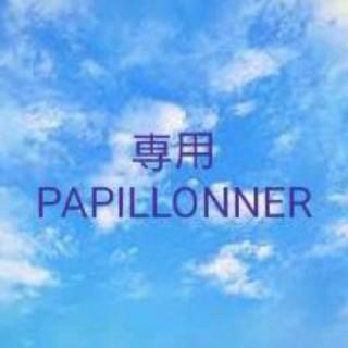 パピヨネ(PAPILLONNER)の値下げ☆PAPILLONNER パヒヨネ ネックレス(ネックレス)
