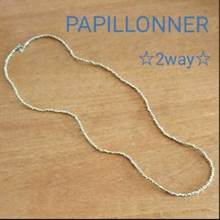 パピヨネ(PAPILLONNER)の値下げ☆PAPILLONNER パヒヨネ 2way ネックレス(ネックレス)