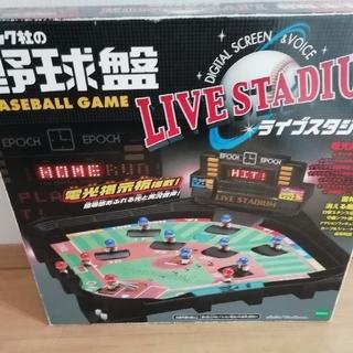 エポック(EPOCH)のエポック社ライブスタジアム 野球ボードゲーム(野球/サッカーゲーム)
