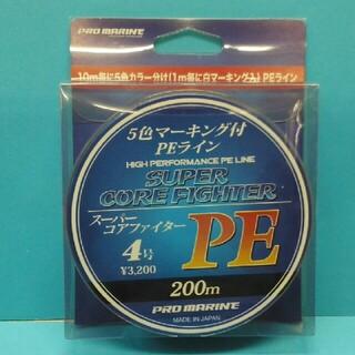 《Pm》 SUPER CORE FIGHTER PE  4.0号 200m(釣り糸/ライン)