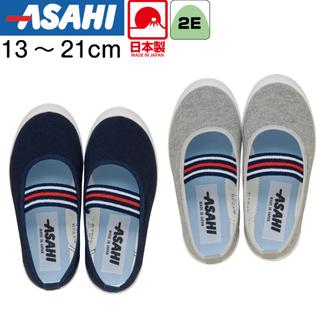 上履き【ASAHI】19cm ネイビー キッズシューズ