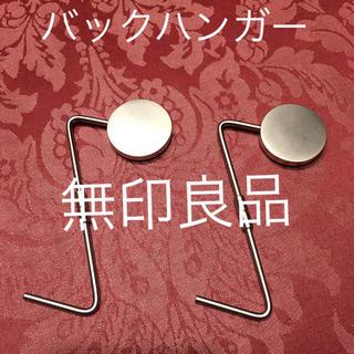 ムジルシリョウヒン(MUJI (無印良品))の無印良品 未使用  バックハンガー  2個セット(トートバッグ)