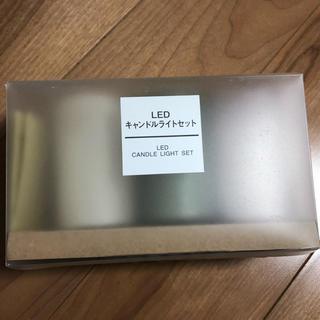 ムジルシリョウヒン(MUJI (無印良品))の【無印良品】LEDキャンドルライトセット(その他)