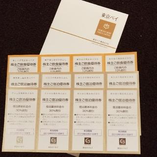 ディズニー(Disney)の東京ベイ東急ホテル ディズニー送迎 宿泊飲食優待券 GWも利用可能 パンフ付き(宿泊券)