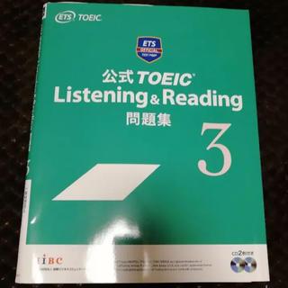 コクサイビジネスコミュニケーションキョウカイ(国際ビジネスコミュニケーション協会)のTOEIC 公式問題集3 新形式対応(資格/検定)