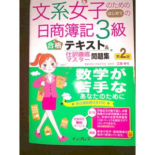 文系女子のための商業簿記3級テキスト(資格/検定)