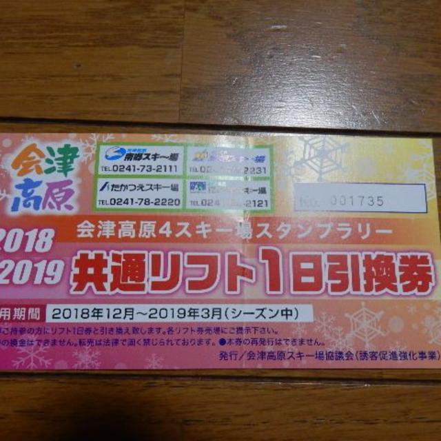 会津 高原4スキー場 たかつえ 高畑 南郷 だいくら リフト1日 引き換え券 チケットのスポーツ(ウィンタースポーツ)の商品写真