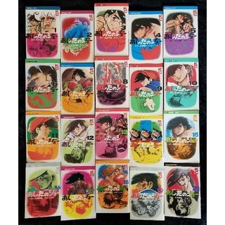 【KC講談社コミック★旧版】高森朝雄/ちばてつや『あしたのジョー』全20巻セット(全巻セット)