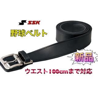 エスエスケイ(SSK)のSSK エスエスケイ 野球ベルト ブラック(ウェア)