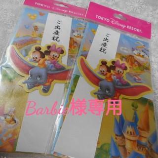 ディズニー(Disney)のBarbie様専用ページ(ラッピング/包装)