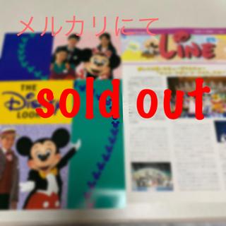 ディズニー(Disney)のディズニーランド 社内報 マニュアル本(アート/エンタメ/ホビー)