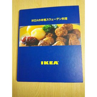 イケア(IKEA)のIKEAの本格スウェーデン料理(住まい/暮らし/子育て)