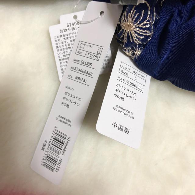 F75/L ブラジャー&ショーツセット ネイビー フラワー刺繍 レディースの下着/アンダーウェア(ブラ&ショーツセット)の商品写真