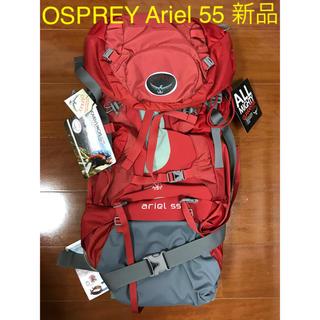 オスプレイ(Osprey)の【OSPREY ariel 55  新品】バーミリオンレッド(登山用品)