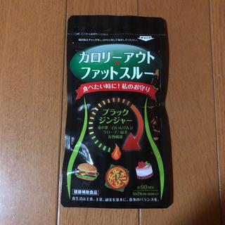 ニッセン(ニッセン)のカロリーアウトファットスルー(ダイエット食品)