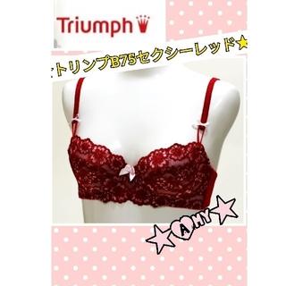 トリンプ(Triumph)の【爆安新品】トリンプブラジャーB75セクシーレッド花柄レース(ブラ)