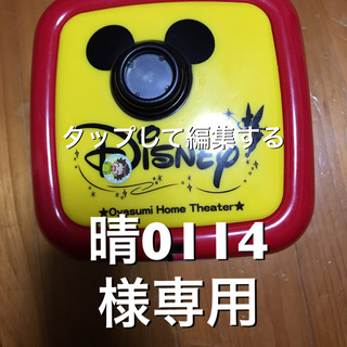 ディズニー(Disney)のディズニーホームシアター 晴0114様専用(オルゴールメリー/モービル)