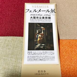 フェルメール展チケット 大阪市立美術館(美術館/博物館)