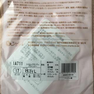 シャルレ(シャルレ)の新品未使用☆シャルレ マタニティブラインナー ピンク 二枚セット(マタニティ下着)