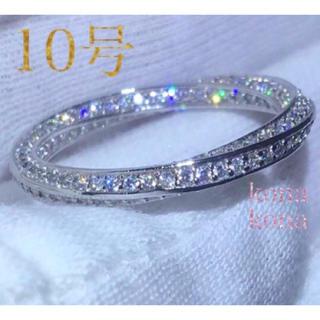 新品10号ツイストフルパヴェリング指輪高級 5ACZダイヤモンドシルバー925 (リング(指輪))