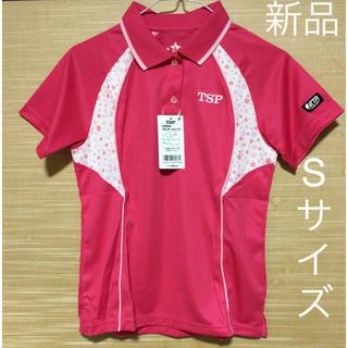 ティーエスピー(TSP)の卓球ユニフォーム  サルタールシャツ【新品】(卓球)
