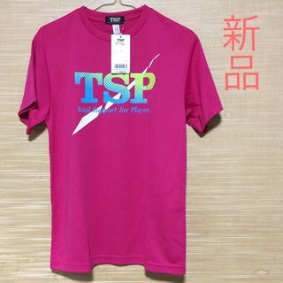 ティーエスピー(TSP)の卓球Tシャツ【新品】(卓球)