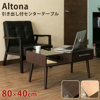 ★送料無料★ 引き出し付きセンターテーブル Altona(DBR)1色(ローテーブル)