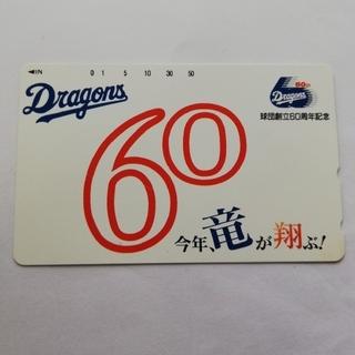 チュウニチドラゴンズ(中日ドラゴンズ)の中日ドラゴンズ球団創立60年記念 テレホンカード(その他)