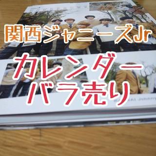 ジャニーズ(Johnny's)の関西ジャニーズJr カレンダー バラ売り(切り抜き)