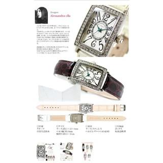 アレッサンドラオーラ 時計 腕時計
