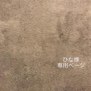 ひな様 専用ページ(ピアス)
