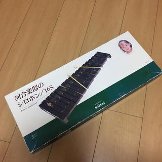 カワイ 木琴 日本製 シロフォン(木琴)