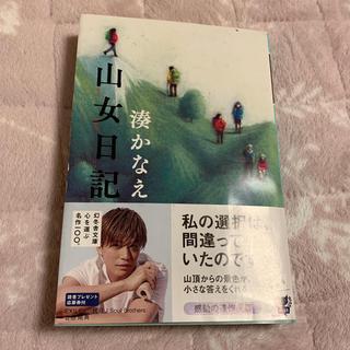 山女日記  湊かなえ(文学/小説)