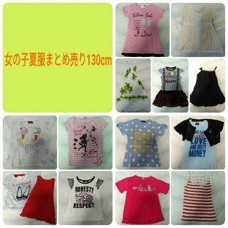 イングファースト(INGNI First)の女の子夏服まとめ売り130cm(Tシャツ/カットソー)