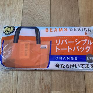 ビームス(BEAMS)の【新品未使用】オレンジのみ、BEAMS DESIGN リバーシブルトートバッグ(トートバッグ)
